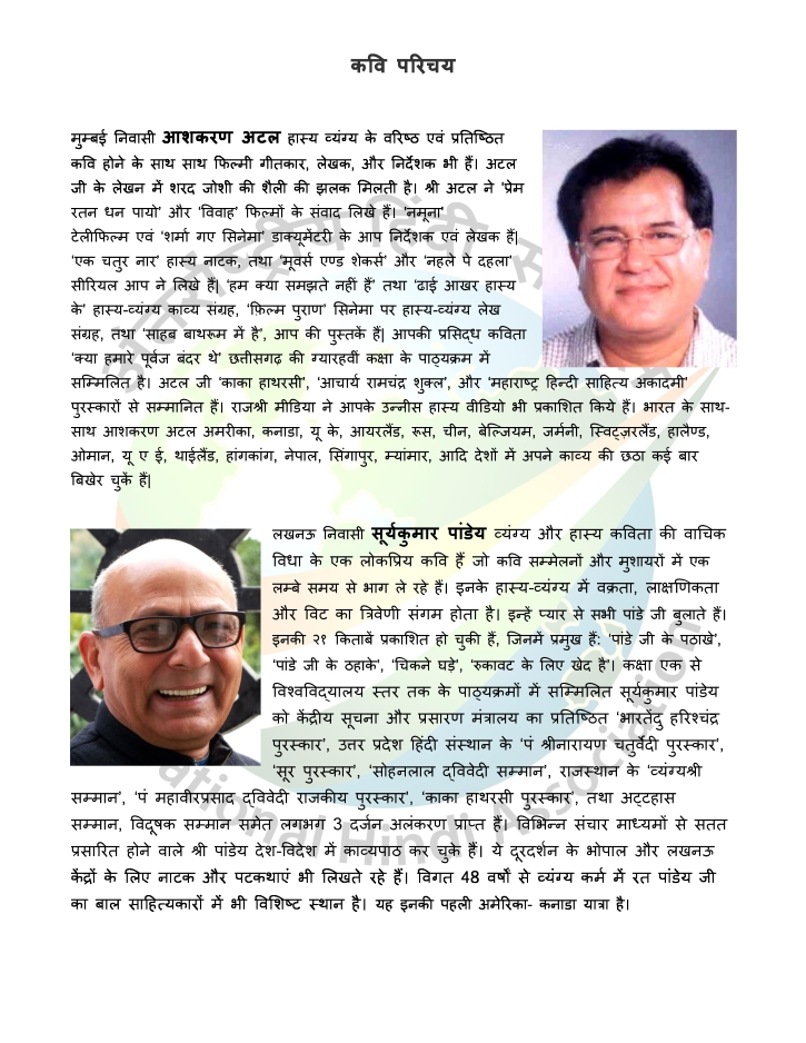 hindi-hasya-kavisammelan-page-0
