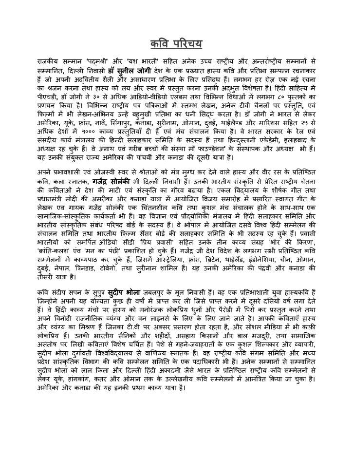english-hasya-kavisammelan-page-1